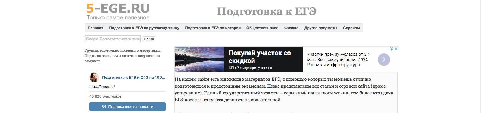 5-ege.ru - материалы для подготовки к ЕГЭ