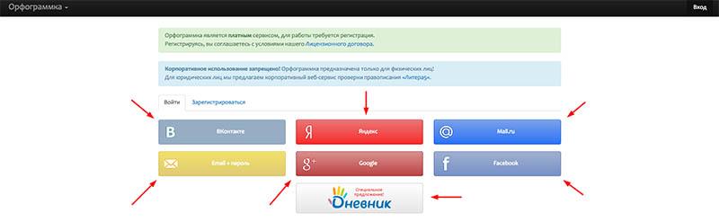 Вход в личный кабинет сервиса Орфограммка через социальные сети