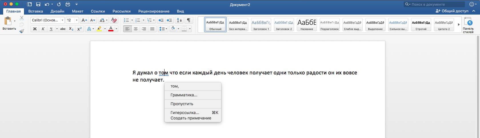 Проверка орфографии в Microsoft Word