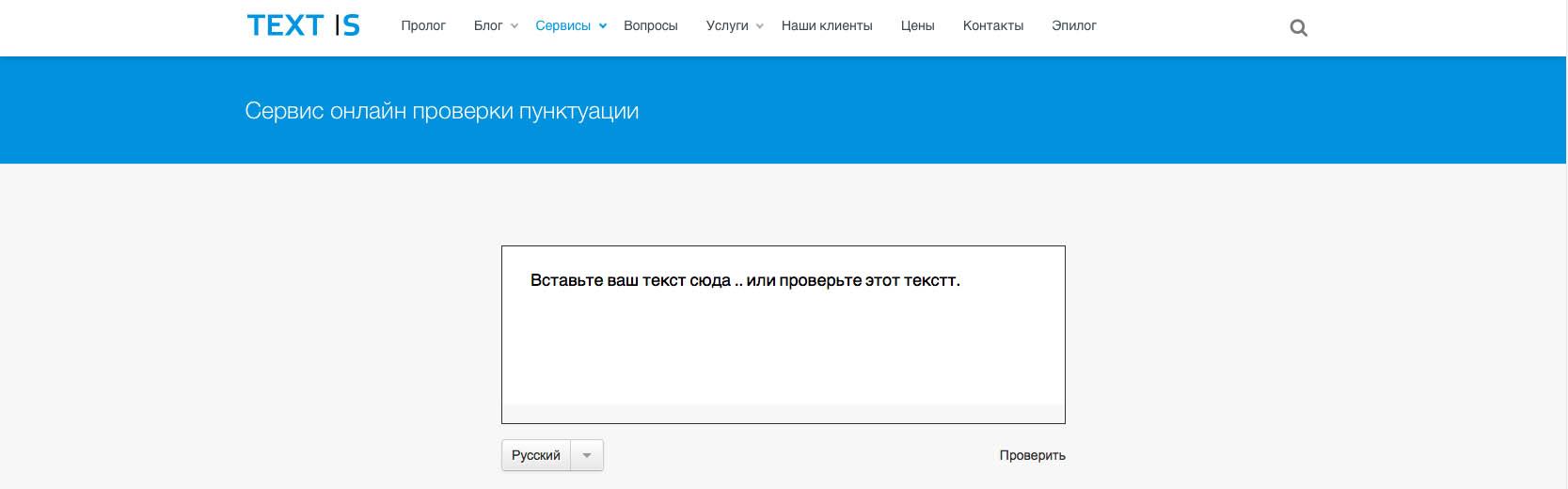 Textis.ru - онлайн проверка пунктуации. Расстановка запятых по правилам русского языка