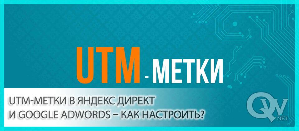 UTM метки в Яндекс Директ и Google AdWords – как настроить?