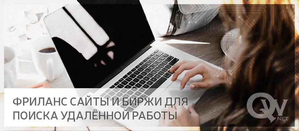 Найти сайты фриланса refractory freelance